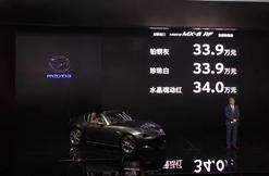 2017广州车展 马自达MX-5 RF预售33.9万