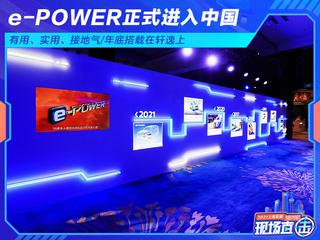 有用、实用、接地气  日产e-POWER正式登陆中国